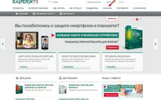 Как бесплатно скачать антивирус от Лаборатории Касперского
