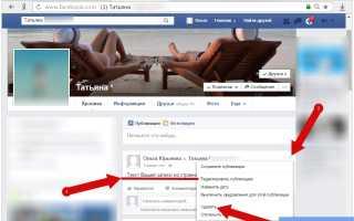 Как удалить созданную запись на странице друга и пост из хроники в Facebook