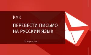 Как в почте Gmail перевести письмо на русский язык