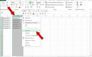 Два способа добавления столбца на лист в книге Microsoft Excel 2013