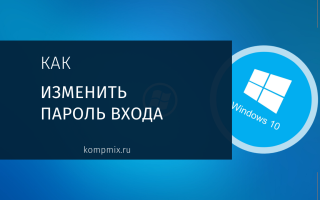 Как изменить пароль входа в Windows 10