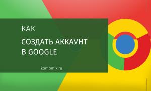 Как зарегистрировать аккаунт в Google
