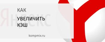 Как увеличить кэш в Яндекс Браузере