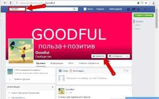 Как подписаться на новости группы или пользователя в Facebook
