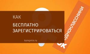 Как бесплатно зарегистрироваться в социальной сеть Одноклассники