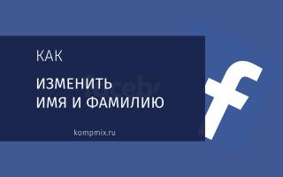 Как изменить имя и фамилию в Фейсбуке