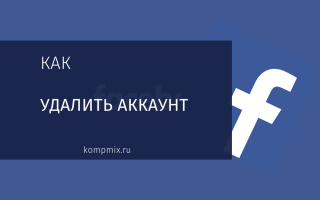 Как удалить аккаунт в Фейсбуке