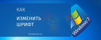 Как изменить шрифт на компьютере в Windows 7