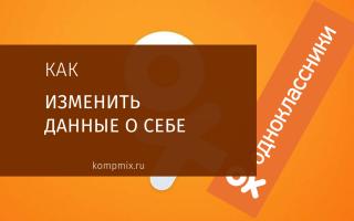 Как изменить данные о себе в Одноклассниках