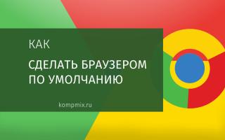 Как установить Google Chrome браузером по умолчанию