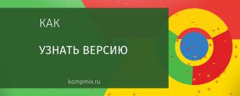 Как узнать версию браузера Google Chrome