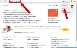 Как прочитать полученное письмо в почте Яндекс
