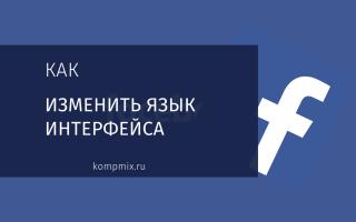 Как изменить язык интерфейса в Facebook