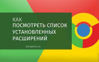 Как посмотреть список установленных расширений в Google Chrome
