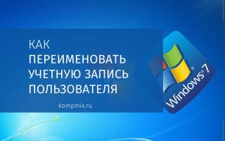 Как переименовать учетную запись пользователя в Windows 7