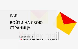 Как войти на свою страницу в Яндекс.Почта