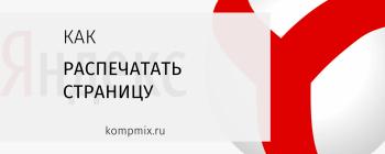 Как распечатать страницу в Яндекс Браузере