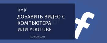 Как добавить видео в Facebook с компьютера или Youtube