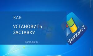 Как установить, изменить заставку на компьютере в Windows 7