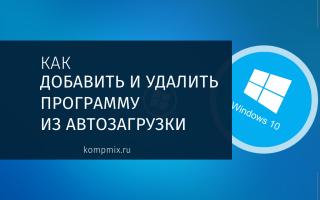 Как добавить и удалить программу в автозагрузку Windows 10