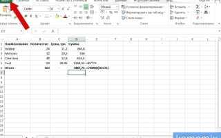 Как включить автосохранение и автовосстановление в Microsoft Excel 2013
