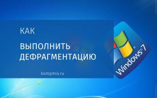 Как выполнить дефрагментацию на Windows 7