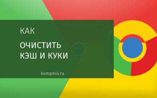 Как удалить кэш и куки в Google Chrome