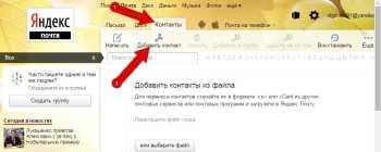 Как добавить электронный адрес в список контактов в Яндекс.Почта