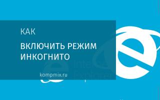 Как включить режим инкогнито в браузере Internet Explorer 11