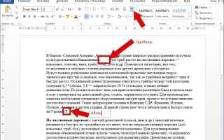 Как отобразить непечатаемые знаки пробелов и абзацев в Microsoft Word 2013