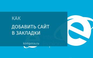 Как добавить сайт в закладки в Internet Explorer