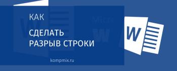 Как сделать разрыв строки в документе Microsoft Word 2013