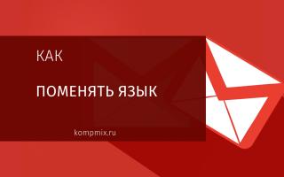 Как изменить язык в Gmail