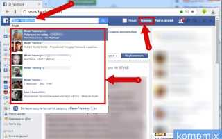 Как добавить пользователя в список друзей в Facebook