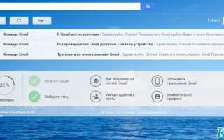 Как изменить стиль текста по умолчанию в почте Gmail