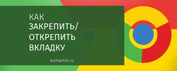 Закрепленные вкладки в Гугл Хром