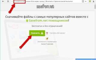 Как скачать и установить Savefrom.net на компьютер