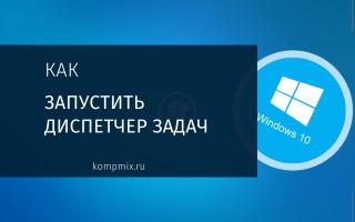 Как запустить и пользоваться диспетчером задач в windows 10