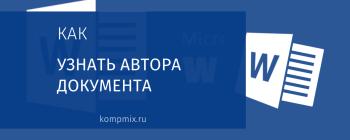 Как узнать автора документа Microsoft Word 2013