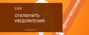 Как выключить уведомления в Одноклассниках