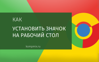 Как установить ярлык Google Chrome на рабочий стол