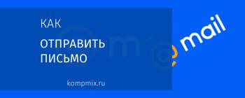 Как отправить письмо в почте Майл.ру