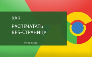 Два способа печати страницы в браузера Google Chrome