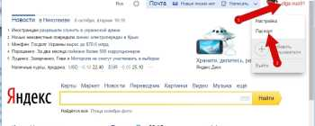 Как сохранить номер телефона в почте Яндекс