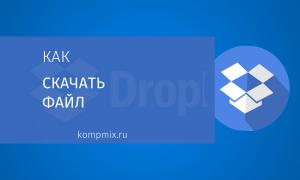 Как скачать файл в облачном хранилище Dropbox