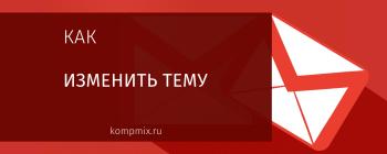 Как изменить тему в Gmail