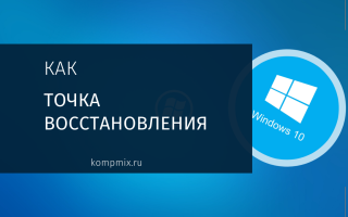 Точка восстановления в ОС Windows 10