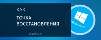 Точка восстановления в ОС Windows 10