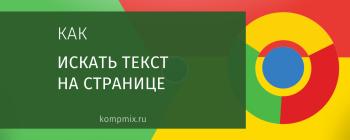 Как найти текст на веб-странице в браузера Google Chrome