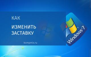 Как изменить заставку на компьютере в Windows 7